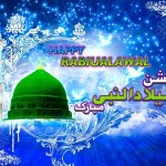 12 Rabi Ulawal Quotes