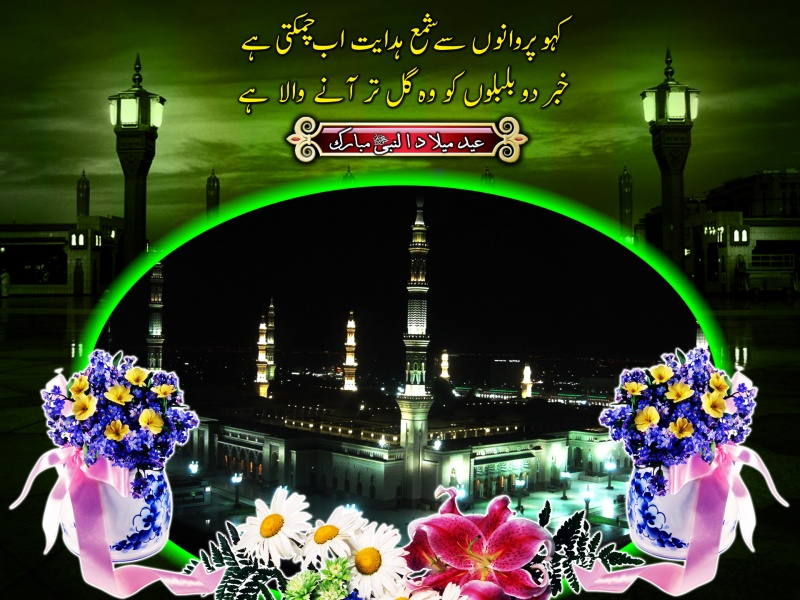 Best eid milad un nabi wishes famous wishes cool eid milad un eid milad un nabi wishes m4hsunfo